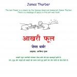 THE LAST FLOWER ENGLISH by अरविन्द गुप्ता - Arvind Guptaजेम्स थर्बर -JAMES THURBER