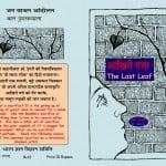 THE LAST LEAF by अरविन्द गुप्ता - Arvind Guptaओ० हेनरी -O. HENRY