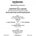 The Satkhandagama Vol-xv(1957) by आदिनाथ नेमिनाथ उपाध्ये - Aadinath Neminath Upadhyeडॉ हीरालाल जैन - Dr. Hiralal Jainपं. बालचंद्र सिद्धान्त शास्त्री - Pt. Balchandra Siddhant-Shastriश्री फूलचंद्र - Shri Fulchandra