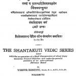 The Shantakuti Vedic Series by विश्व बंधु - Vishwa Bandhu