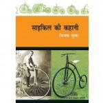 THE STORY OF THE BICYCLE by पुस्तक समूह - Pustak Samuhविजय गुप्ता - VIJAY GUPTA