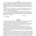THE UNDERACHIEVING SCHOOL by अरविन्द गुप्ता - Arvind Guptaजॉन होल्ट -JOHN HOLT