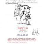 THE WEB OF LIFE by चीफ सैटल - CHIEF SEATTLEपुस्तक समूह - Pustak Samuhसरला मोहनलाल - Saralaa Mohanlal