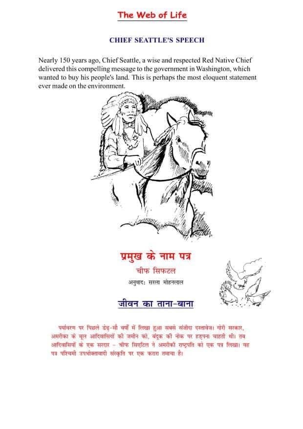 Book Image : जीवन का ताना-बाना  - THE WEB OF LIFE