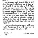 Theree Ghathayein by डॉ. भरतसिंह उपाध्याय - Dr. Bharatsingh Upadhyay