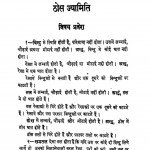Thos Jyamiti by डॉ० ब्रज मोहन - Dr. Brajmohan
