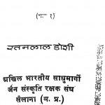 Tirthkar Charitra  by रतनलाल डोशी - Ratanlal Doshi