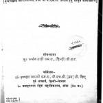 Trilochan Ke Kavya Ka Samikshatmak Addhyan by कृष्णदत्त अवस्थी krishna dutt awasthi