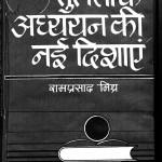 Tulasii Ke Naye Adhyayan Kii Naii Dishaayen by डॉ. रामप्रसाद मिश्र - Dr. Ramprasad Mishra