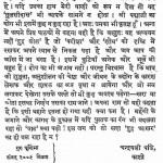 Tulsi Dass by चन्द्रबली पांडे - Chandrabali Panday