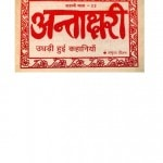 UDHDRI HUI KAHANIYAN by अमृता प्रीतम - Amrita Pritamअरविन्द गुप्ता - Arvind Gupta