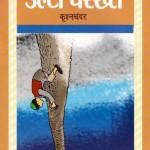 ULTA DARAKHT by कृष्ण चंदर - Krishna Chandarपुस्तक समूह - Pustak Samuh