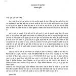 UMRAONAGAR MEIN KUCH DIN by पुस्तक समूह - Pustak Samuhश्रीलाल शुक्ल - Shrilal Shukl