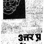 UTTAR PRADESH ME GANDHIJI by पुस्तक समूह - Pustak Samuhरामनाथ सुमन - Shree Ramnath 'suman'