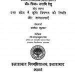 Uttar Pradesh Me Krishi Vipdan Ki Sthiti Aur Sambhawnayen by राकेश कुमार - Rakesh Kumar