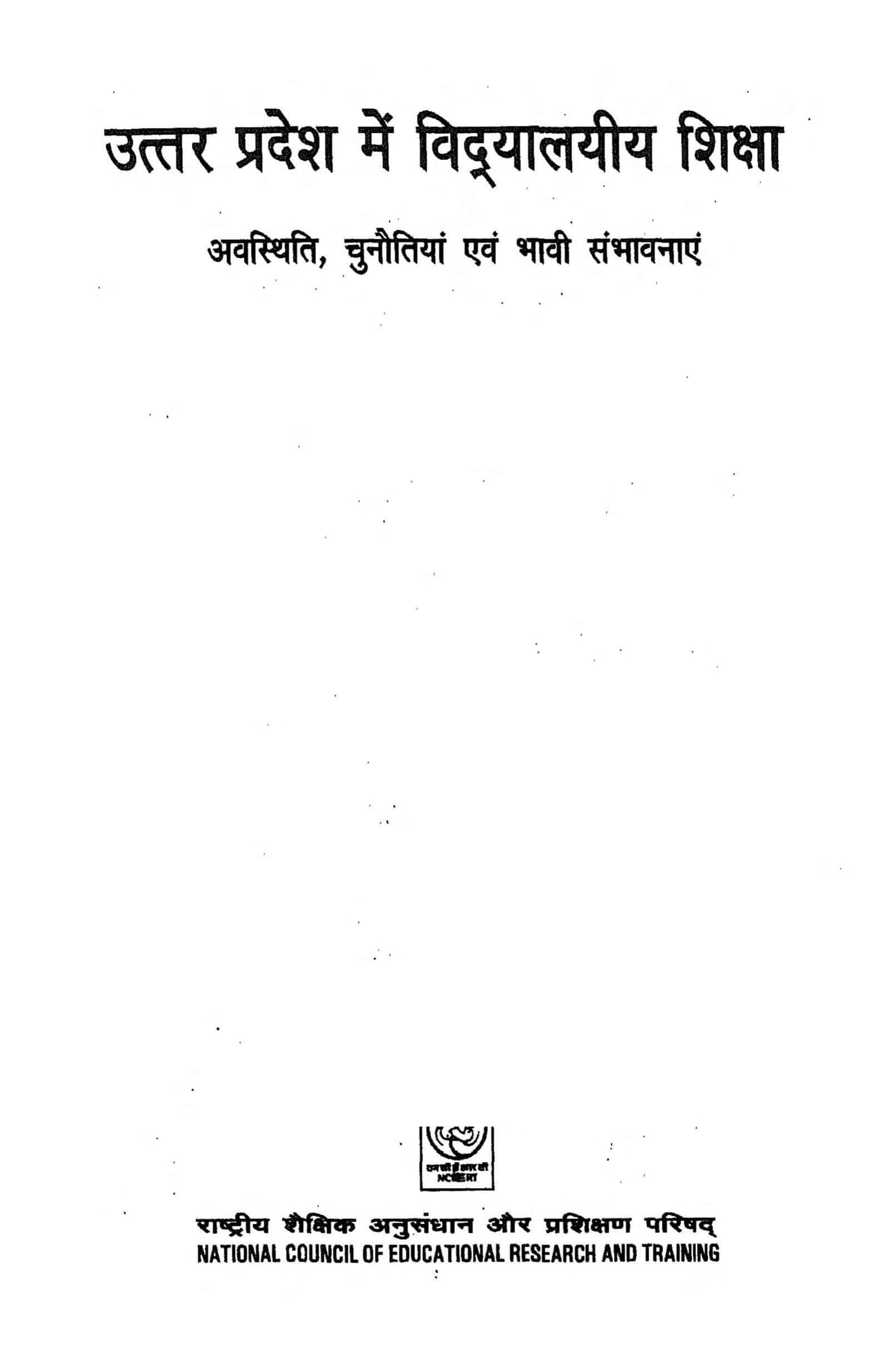 Book Image : उत्तर प्रदेश में विद्यालयीय शिक्षा  - Utter Pradesh Main Vidyalai Shiksha