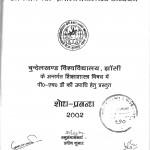 Uttra Pradsh Me Smpunr Sachrta Abheyan Ke Smalochnatmk by प्रवीण कुमार सिंह - Praveen Kumar Singh