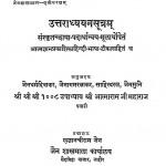 Uttradhyyamsutram by आत्माराम जी महाराज - Aatnaram Ji Maharaj