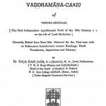 Vaddhaman-Cariu by राजाराम जैन - Rajaram Jain