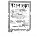 Vanshbhaskar by सूर्यमल्ल - Sooryamall