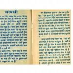 VAPISI by पुस्तक समूह - Pustak Samuhभीष्म साहनी - Bhisham Sahni