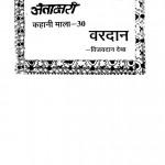 VARDAAN by पुस्तक समूह - Pustak Samuhविजयदान देथा - Vijaydan Detha