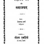 Varnashram Dharm Aur Samaajwad by ईश्वरचन्द्र शर्मा - Ishwarchandra Sharma