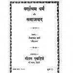 Varnashram Dharma Aur Samajvad by ईश्वरचन्द्र शर्मा - Ishwarchandra Sharma
