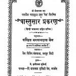 Vastusar Prakaran by भगवानदास जैन - Bhagwandas Jain