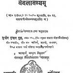 Vedalavanyam by सुधीर कुमार गुप्त - Sudhir Kumar Gupt