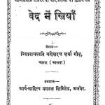 Vedh Main Istariya by गणेशदत्त शर्मा गौड़ - Ganeshdatt Sharma Gaur