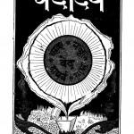 Vedodaya (bhaag-4, San'khyaa-5, Pharavarii- 1932) by गंगाप्रसाद उपाध्याय - Gangaprasad Upadhyayaविश्वप्रकाश -Vishwaprakash