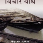 VICHAR BODH by केदारनाथ अग्रवाल -KEDARNATH AGRAWALपुस्तक समूह - Pustak Samuh