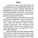 Vichar Darshan Sahitya Ke Vividh Yog by रामकुमार वर्मा - Ramkumar Verma