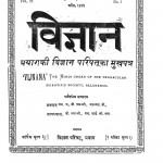 Vigyan  by ब्रजराज - Brajraj