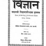 Vigyan by गोपलस्वरूप भार्गव - Gopalswarup Bhargav