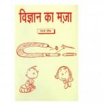 VIGYAN KA MAZA by पुस्तक समूह - Pustak Samuhमुनरो लीफ- MUNRO LEAF