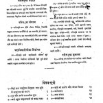 Vigyan Patrika by विभिन्न लेखक - Various Authors