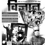 Vigyan Patrika- January 2002 by डॉ शिवगोपाल मिश्र - Dr. Shiv Gopal Mishra