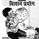 VIGYAN  PRAYOG by अरविन्द गुप्ता - Arvind Guptaश्यामसुंदर शर्मा - Shyamsundar Sharma