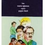 VIJAYA (DUTTA) by पुस्तक समूह - Pustak Samuhशरतचन्द्र चट्टोपाध्याय - Sharatchandra Chattopadhyayहंसकुमार तिवारी - Hanskumar Tiwari