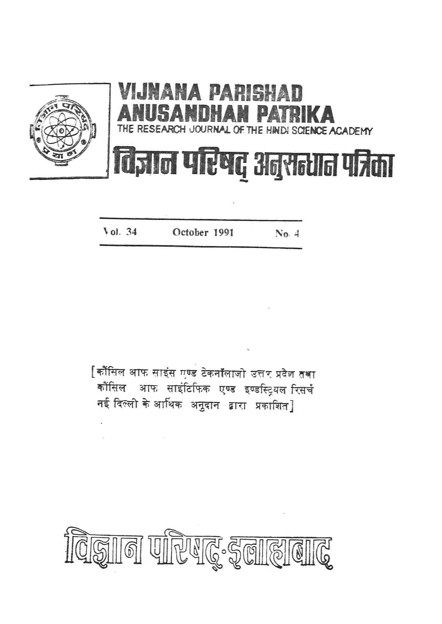 Vijnana Parishad Anusandhan Patrika by आर. के. सक्सेना - R. K. Saxena