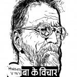 Vinoba Ke Vichaar Part I by आचार्य विनोबा भावे - Acharya Vinoba Bhave