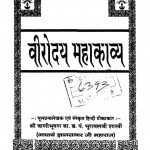 Viroday Mahakavya  by आचार्य ज्ञानसागर -Acharya Gyansagarभूरामल शास्त्री - Bhuramal Shastri