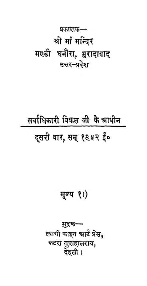 Book Image : विश्व बापू - Vishv Bapu