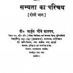 Vishv Ke Itihas Aur Sabhyata Ka Parichay [Dono Bhaag] by अर्जुन चौबे काश्यप - Arjun Chaube Kashyap