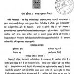 Vishvbharti Patrika by कालिदास भट्टाचार्य - Kalidas Bhattacharya