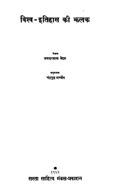Book Image : विश्व इतिहास की झलक - Vishwa Itihas Ki Jhalak