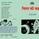 VISHWA KI KAHANI by अरविन्द गुप्ता - Arvind Guptaएस० पी० खत्री - S. P. Khatri