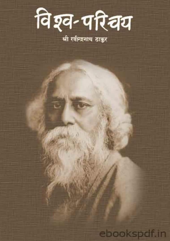 VISHWA PARICHAY by पुस्तक समूह - Pustak Samuhरवीन्द्रनाथ ठाकुर - Ravindranath Thakur